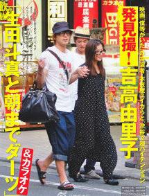 吉高由里子 週刊誌.png